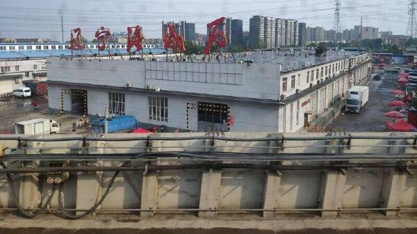 Оптовый рынок Синьфади в Пекине