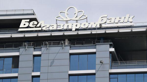 Вывеска на здании головного офиса Белгазпромбанка в Минске