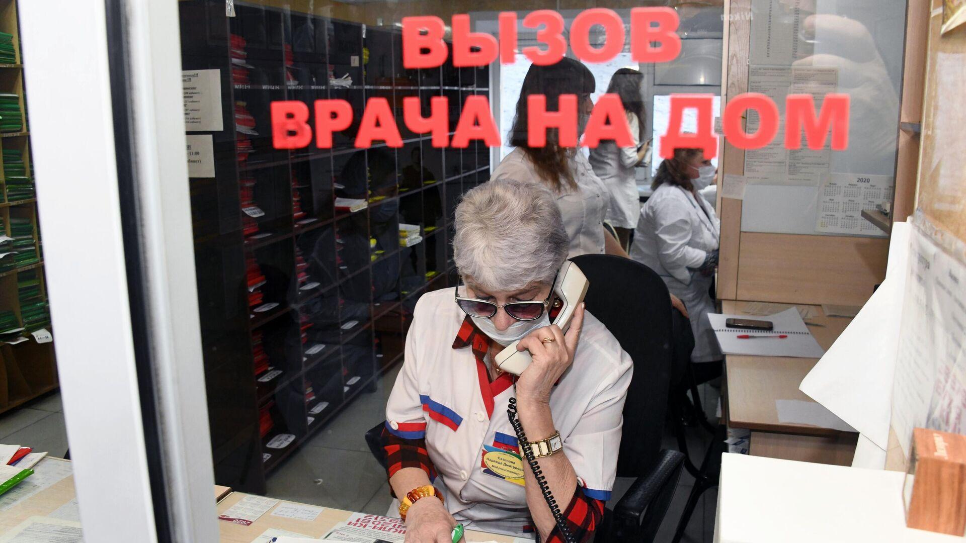 Медицинский работник в регистратуре поликлиники  - РИА Новости, 1920, 27.11.2020