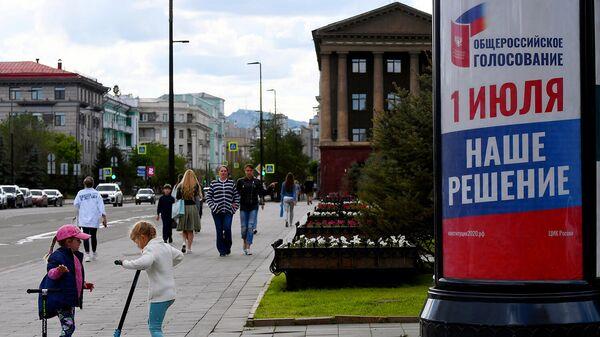 Рекламная тумба с информацией об общероссийском голосовании за принятие поправок в Конституцию РФ на проспекте Мира в центре Красноярска