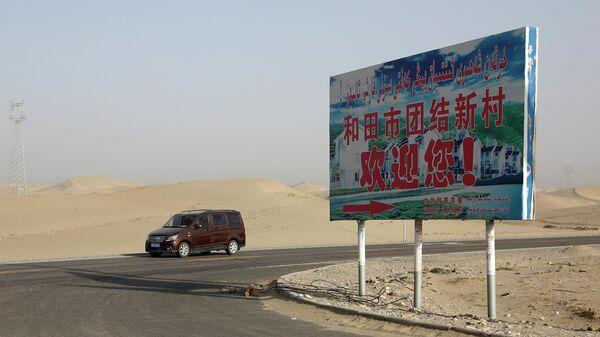 Дорога на Запад Китая