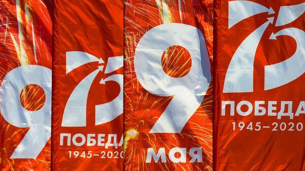 Флаги с логотипом Победа-75