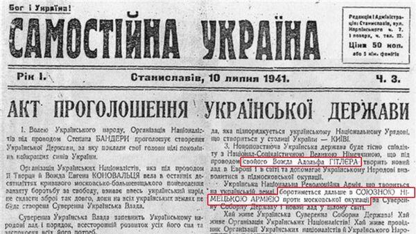 Вырезка из газеты с заявлением ОУН о тесном сотрудничестве с Гитлером