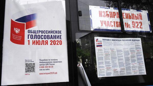Информационные плакаты на избирательном участке №922 во Владивостоке