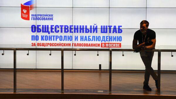 В штабе по наблюдению за голосованием по поправкам в Конституцию РФ