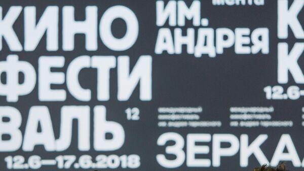 Открытие ХII Международного кинофестиваля имени А. Тарковского Зеркало