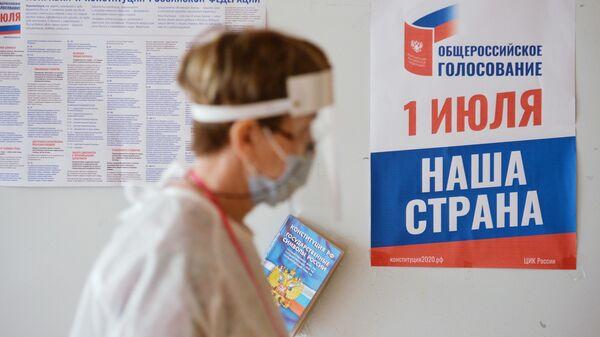 На избирательном участке в Екатеринбурге, где проходит голосование по вопросу одобрения изменений в Конституцию России
