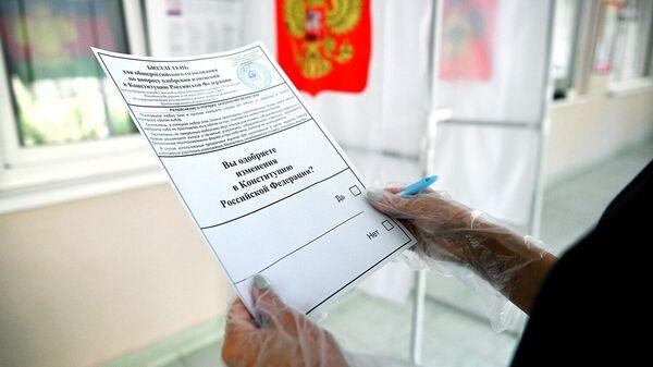Бюллетень для голосования по внесению поправок в Конституцию РФ