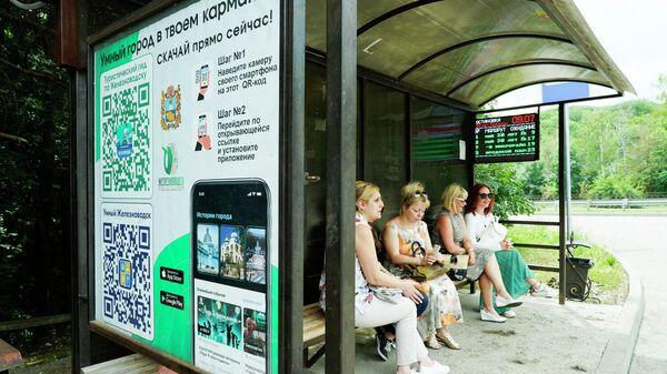 Автобусная остановка в Железноводске