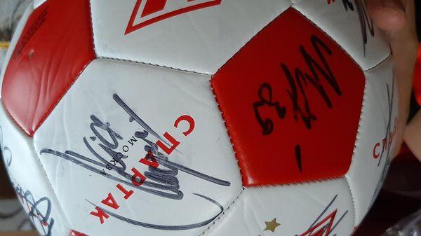 Мяч с подписями футболистов Спартака, врученный 11-летнему Савве Ярыгину