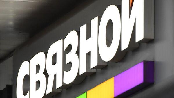 Логотип компании Связной на здании одного из офисов в Москве.