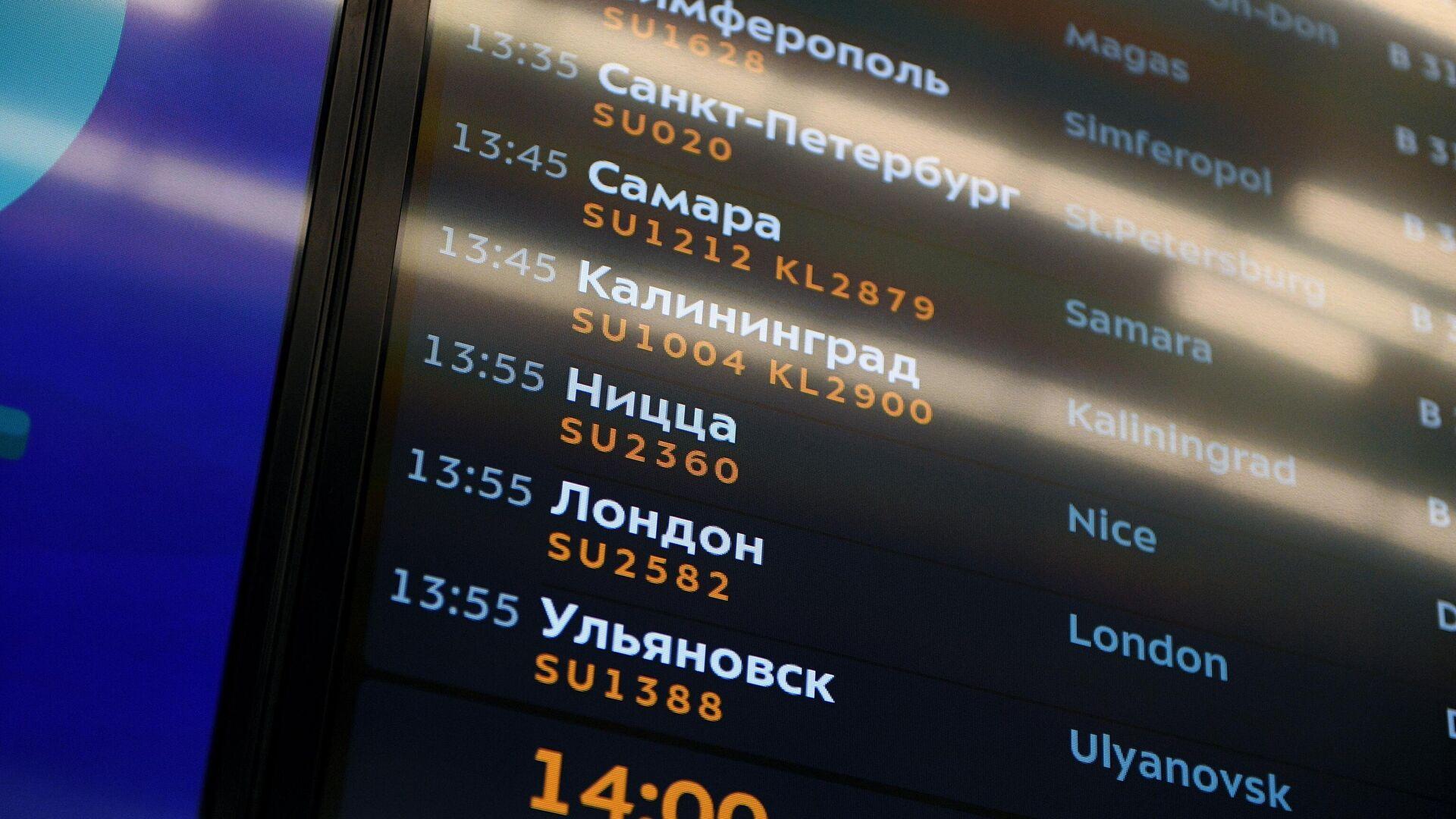 Информационное табло с расписанием рейсов в аэропорту Шереметьево - РИА Новости, 1920, 24.09.2020