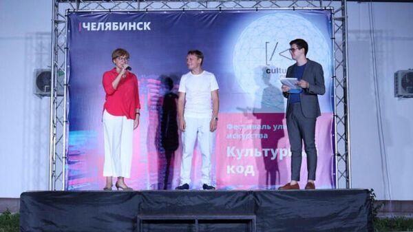 Открытие международного фестиваля уличного искусства Культурный код в Челябинске