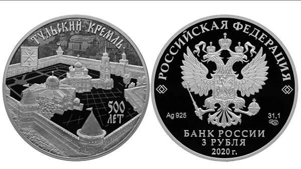 Cеребряная монета Банка России в честь 500-летия Тульского кремля