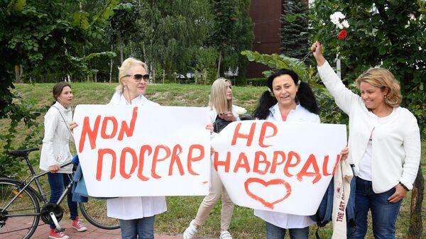 Белорусские медики проводят мирную акцию протеста в Минске с требованием остановить насилие
