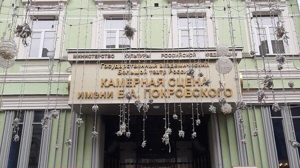 Камерная сцена Большого театра