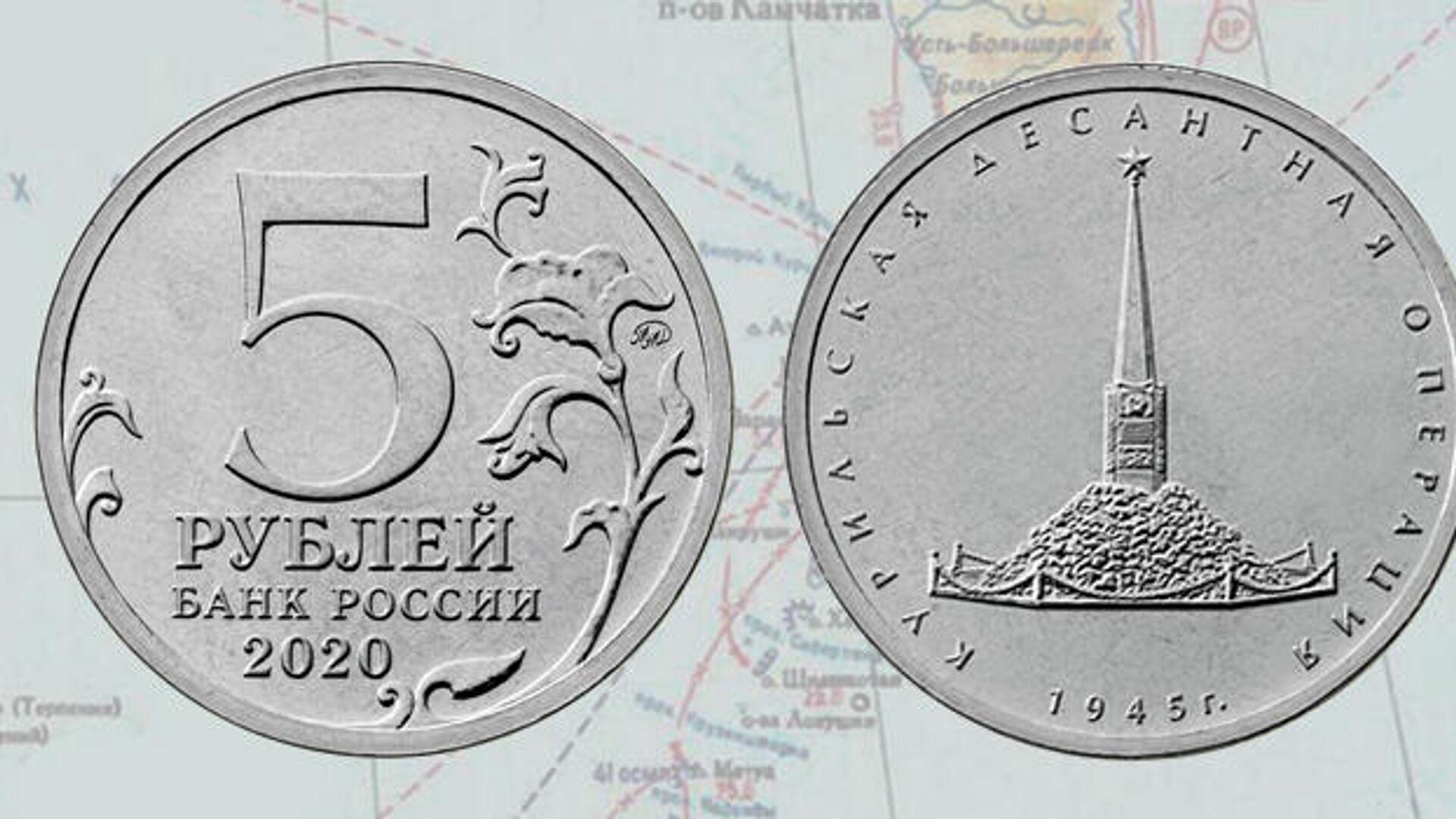 Монета Банка России, посвященная Курильской десантной операции - РИА Новости, 1920, 15.08.2020