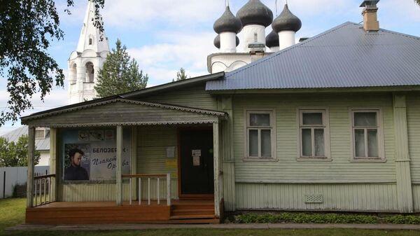 Дом-музей Сергея Орлова в Вологодской области