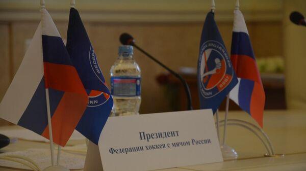 Флажки логотипа Федерации хоккея с мячом России с флагами России