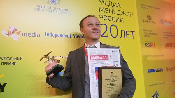 Заместитель главного редактора - директор главной дирекции информации МИА Россия сегодня Дмитрий Горностаев на церемонии вручения премии Медиа-Менеджер России 2020