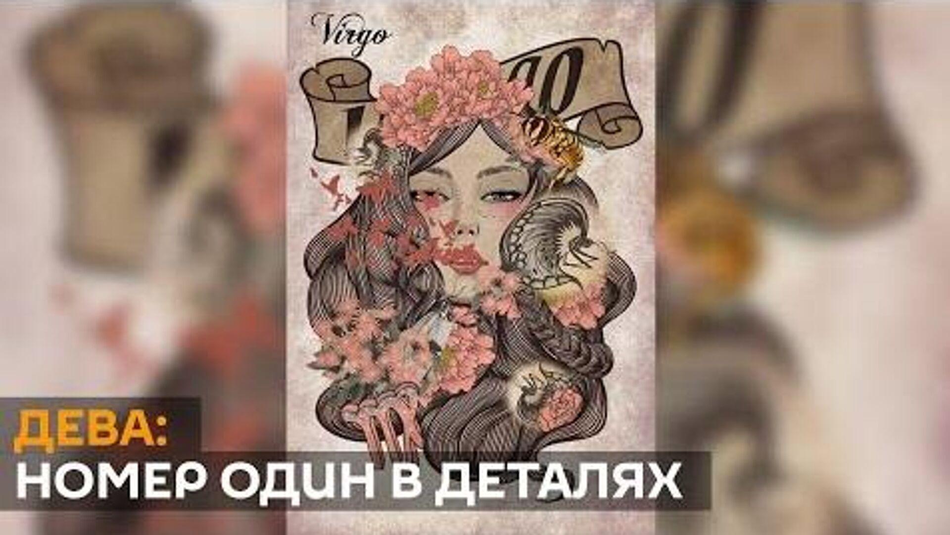 Дева: номер один в деталях - РИА Новости, 1920, 05.09.2020