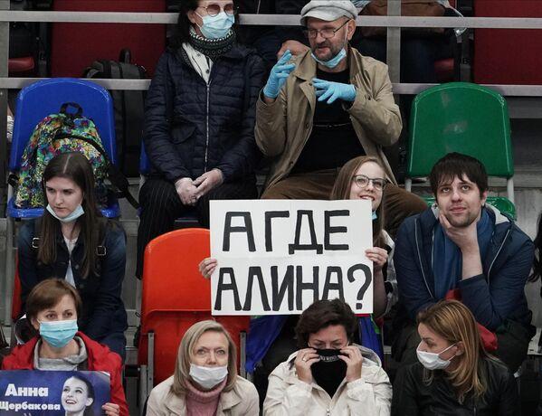 Болельщики держат плакат с надписью А где Алина? во время выступлений спортсменок с короткой программой в женском одиночном катании на контрольных прокатах сборной России по фигурному катанию в Москве.