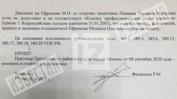 1577668728 0:0:960:540 600x0 80 0 0 94ef041b7a403600c3d850c18a01c695 - Новый адвокат Ефремова обвинил Пашаева в давлении на актера