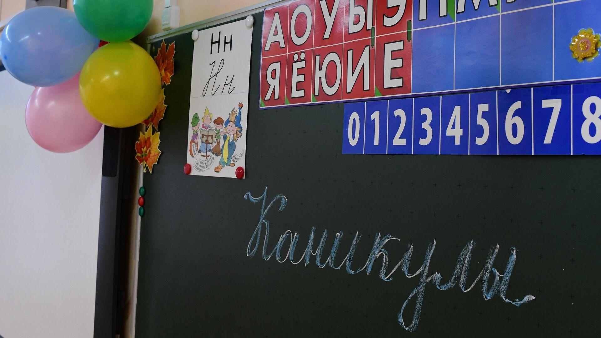 Надпись Каникулы на школьной доске в учебном классе в московской школе № 2127 - РИА Новости, 1920, 12.11.2020