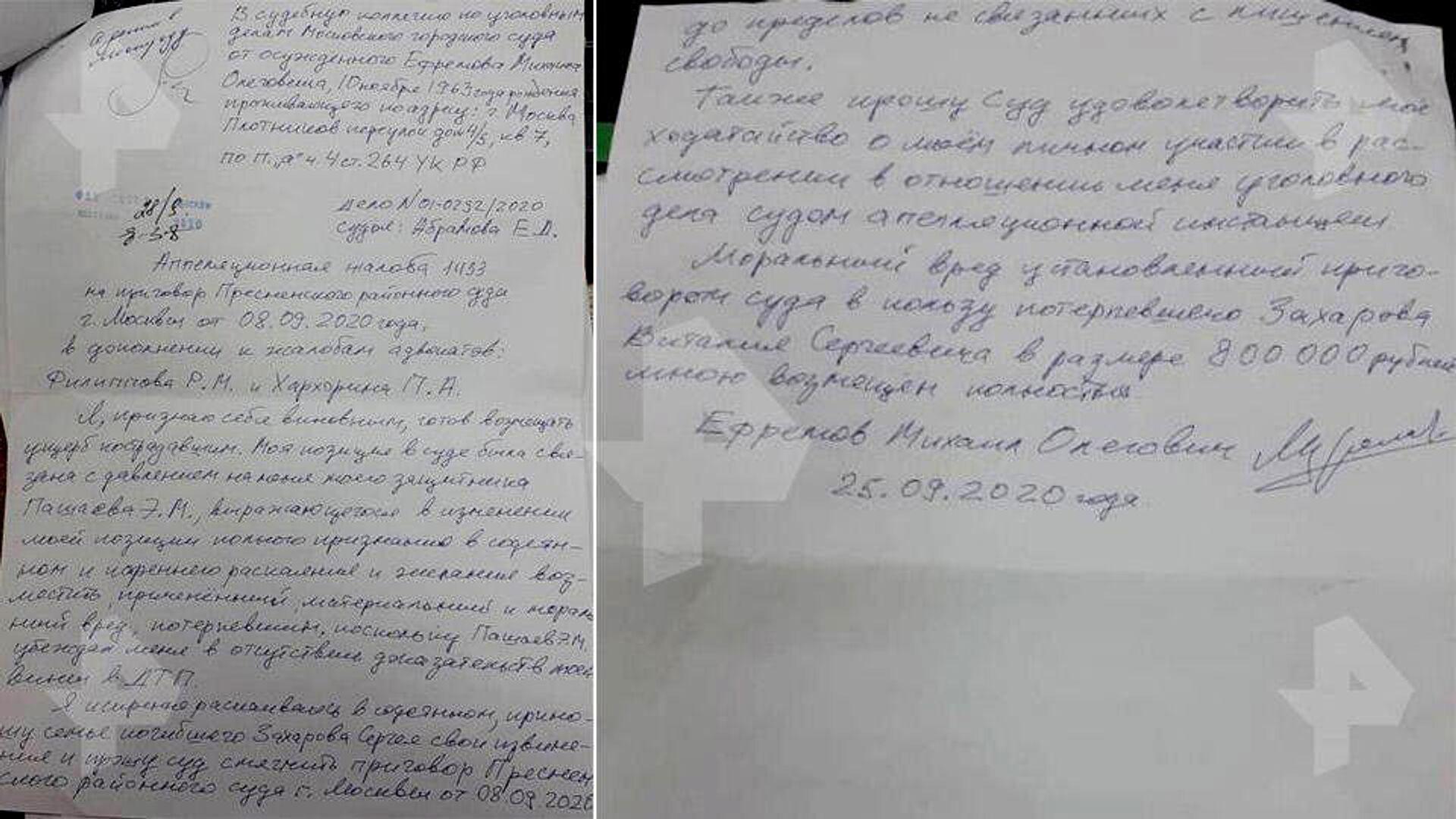 Новое письмо от актера Михаила Ефремова. 1 октября 2020 - РИА Новости, 1920, 01.10.2020