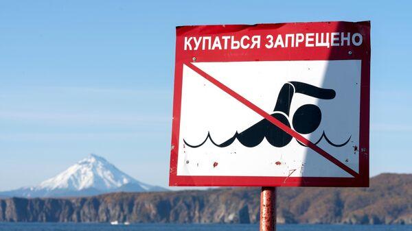 Запрещающий знак на берегу Авачинской губы