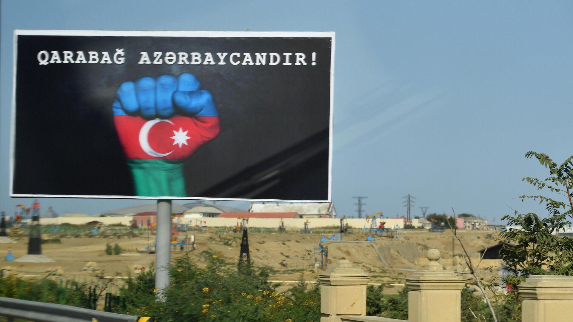 Билборд с надписью Карабах Азербайджана в Баку - РИА Новости, 1920, 16.10.2020