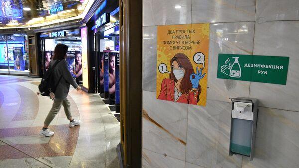 Дозатор с антисептическим средством для рук в торговом центре Охотный ряд в Москве