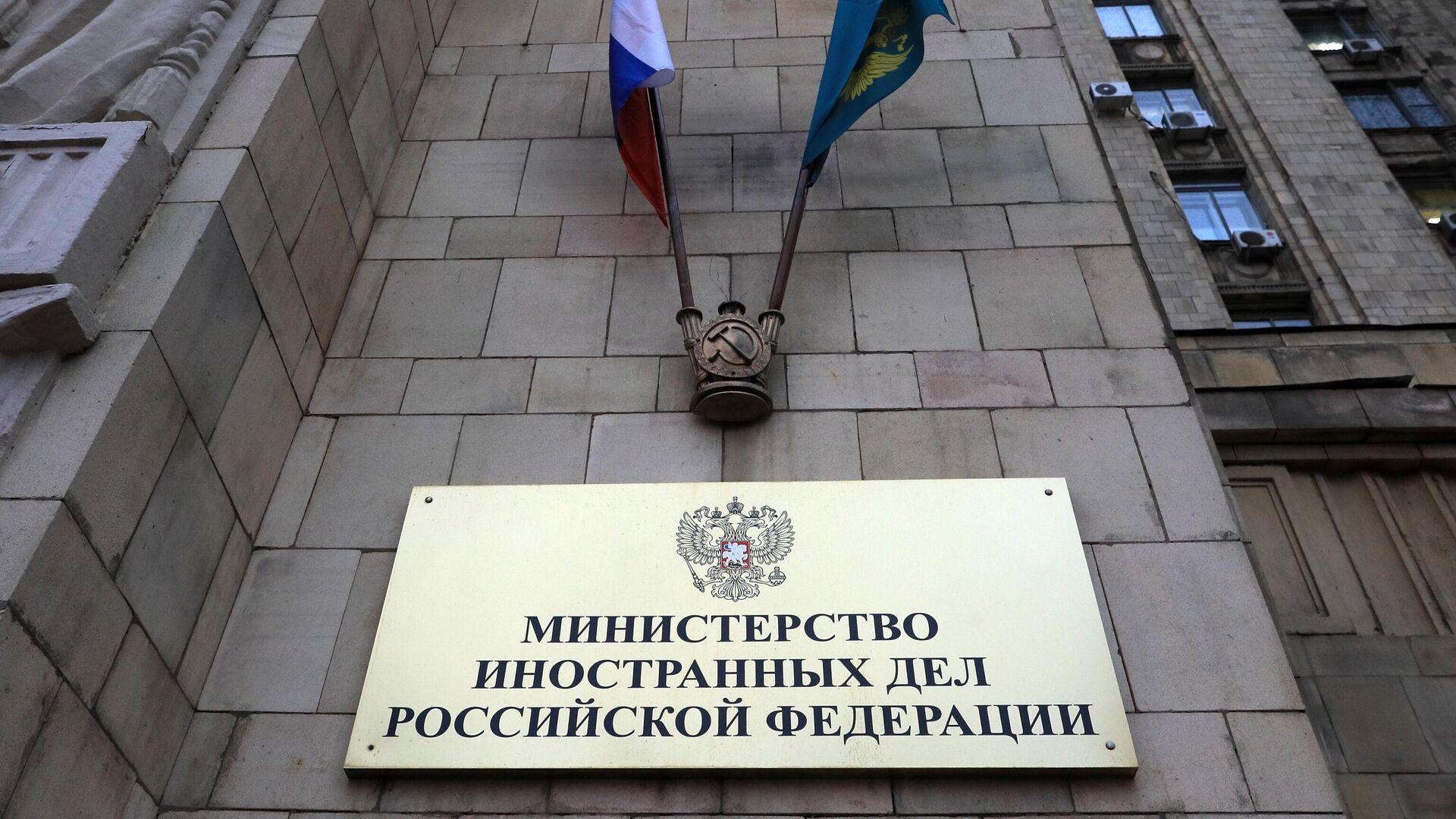 Табличка на здании министерства иностранных дел РФ - РИА Новости, 1920, 16.02.2021