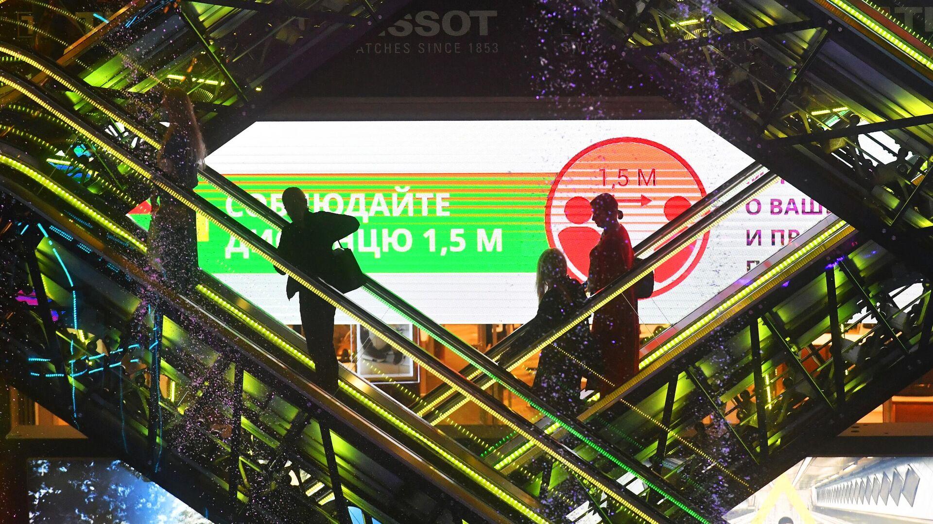 Информационное табло с надписью Соблюдайте дистанцию 1,5 м в ТРК Европейский в Москве  - РИА Новости, 1920, 01.01.2021