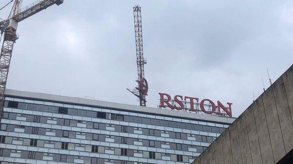 Снос отеля Корстон в Москве