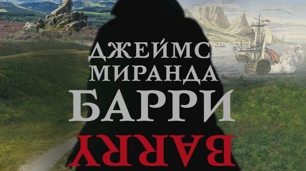 Патрисия Данкер получила премию Ясная Поляна за роман о докторе Барри
