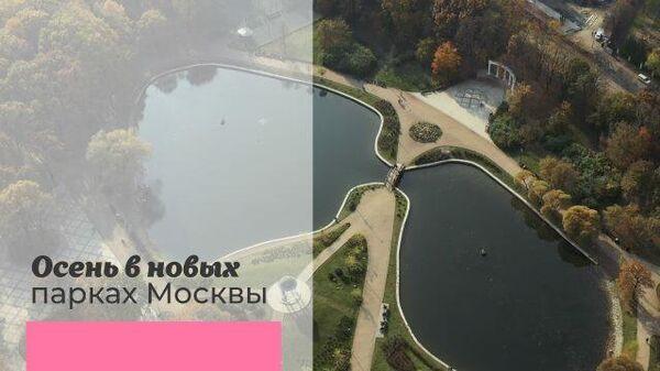 Осень в парках Москвы: открываем новые места для отдыха