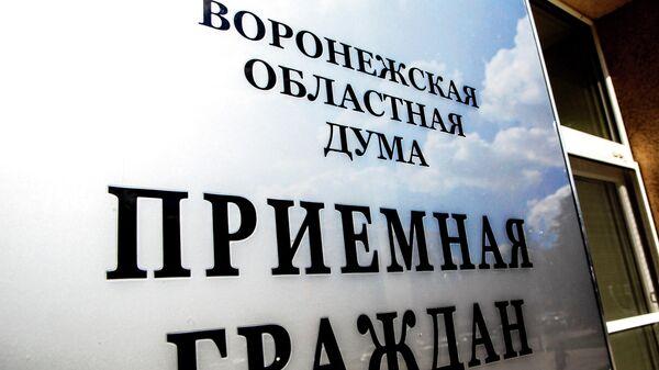 Воронежская облдума рассмотрела более двух тысяч обращений с начала года