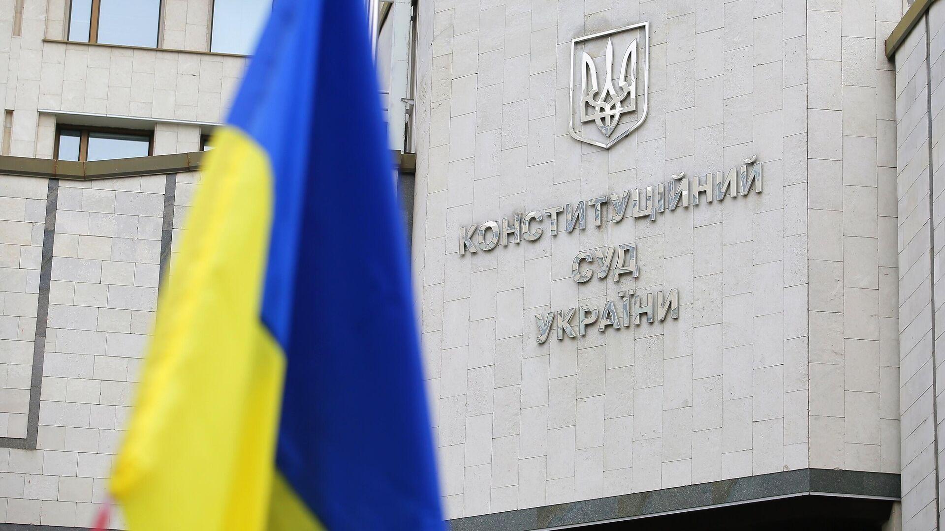 Здание Конституционного суда в Киеве - РИА Новости, 1920, 27.03.2021