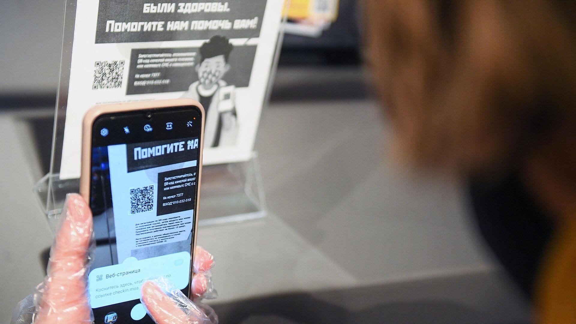 Посетитель регистрируется по QR-коду и SMS в сети ресторанов McDonald's в Москва - РИА Новости, 1920, 12.11.2020