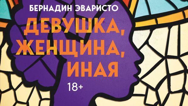 Снежный барс Дианы Арбениной и Девушка, женщина, другие Б. Эваристо