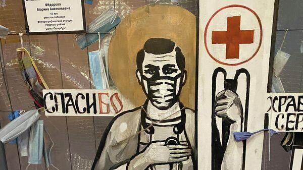 Мемориал Стена памяти врачей, посвященный умершим во время пандемии коронавируса медицинским работникам в Санкт-Петербурге