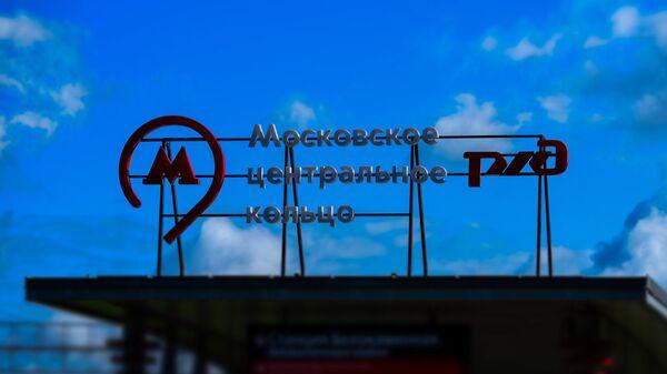 Подготовка к открытию Московсковского центрального кольца