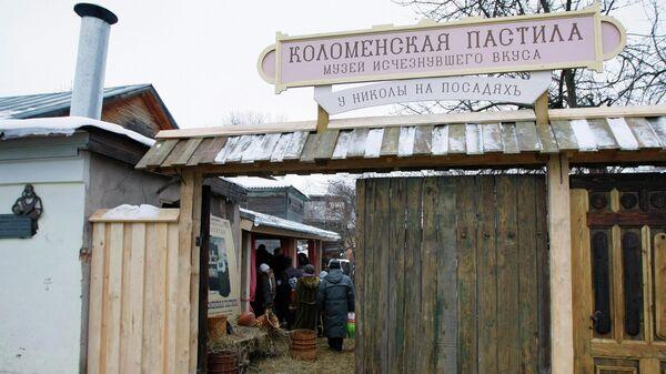 Музей Коломенская пастила. У Николы на Посадях в Коломне
