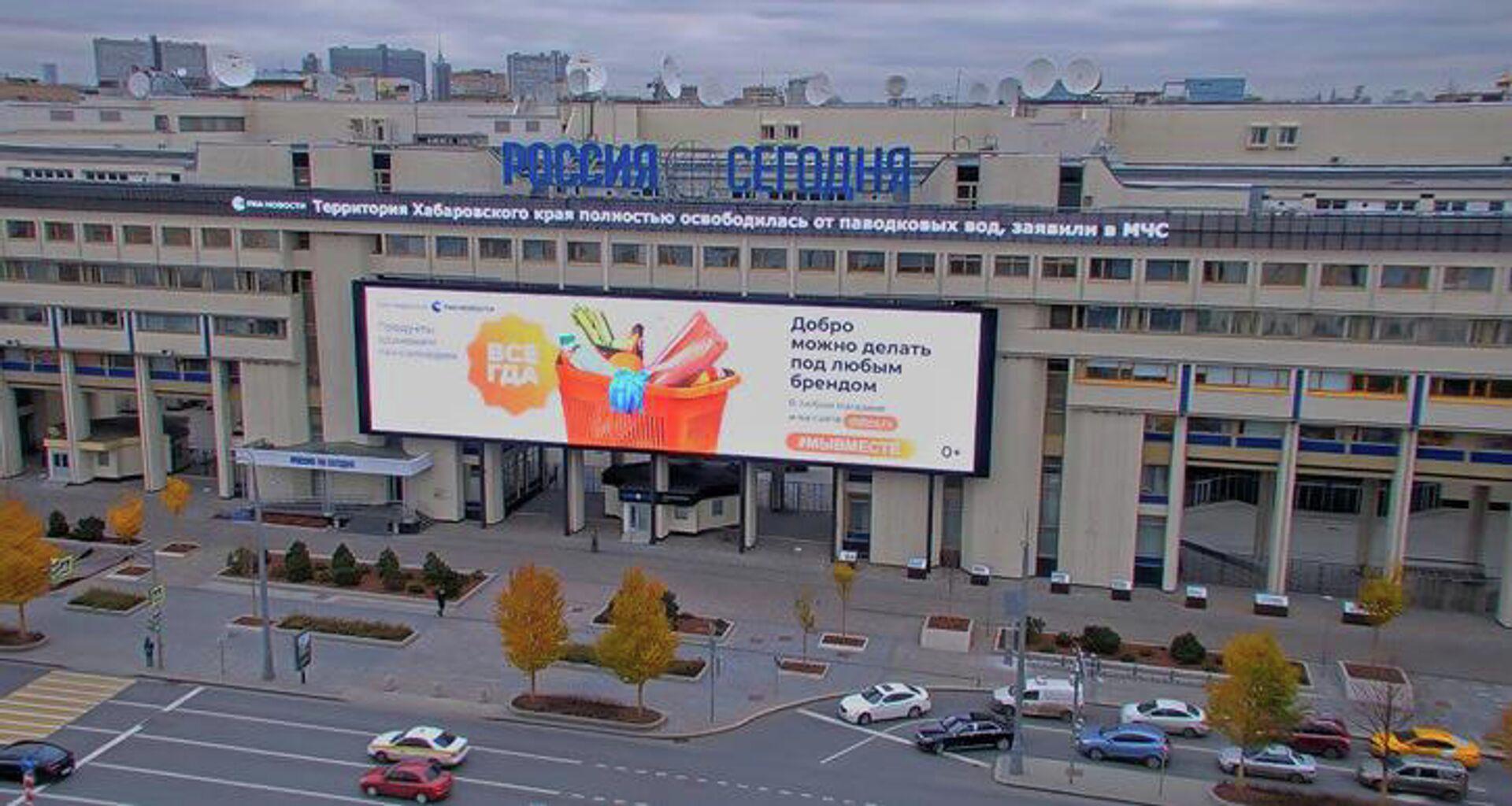 Ролик акции #МЫВМЕСТЕ на медиафасаде здания МИА Россия сегодня - РИА Новости, 1920, 16.11.2020