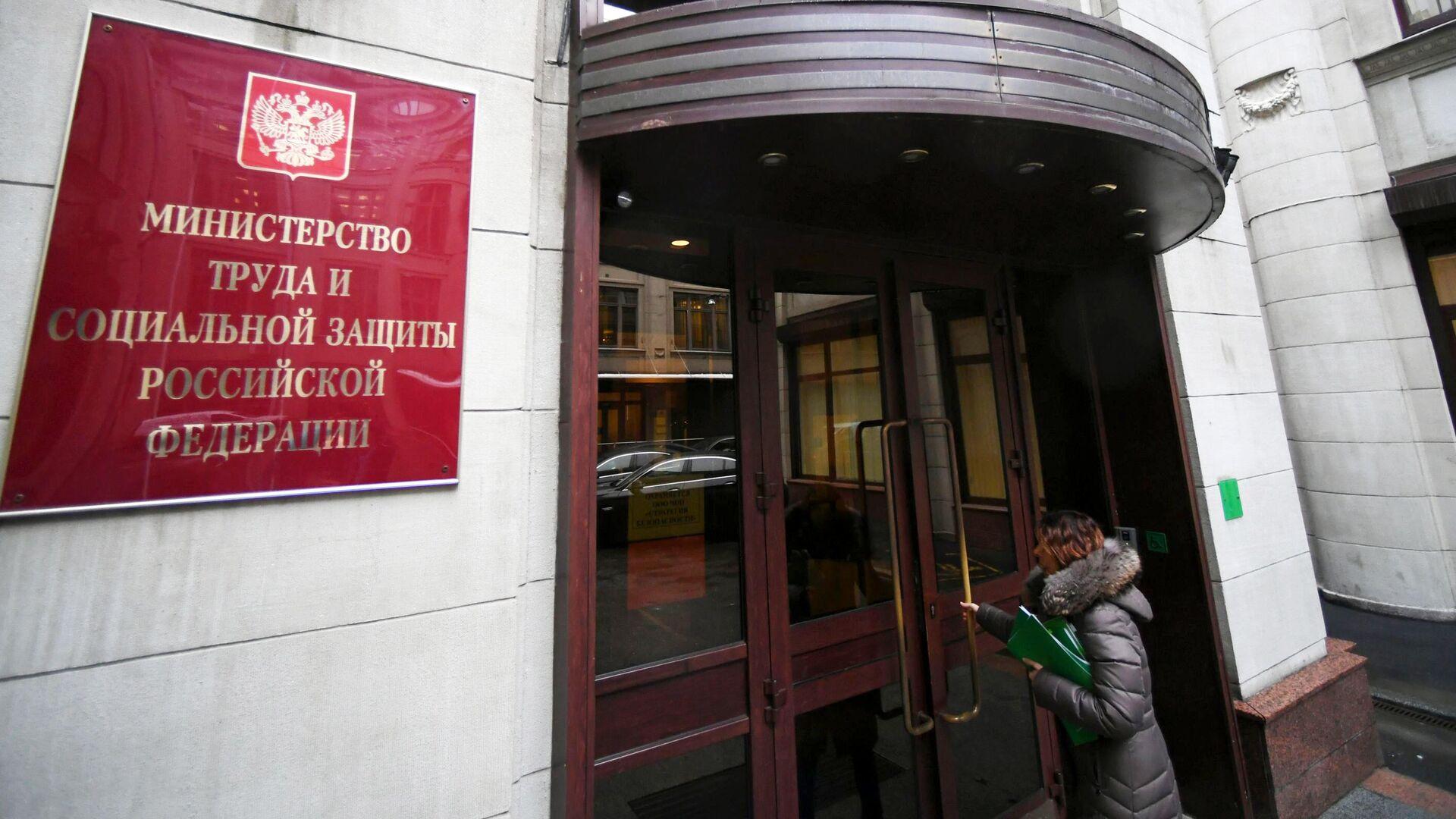 Женщина заходит в здание Министерства труда и социальной защиты Российской Федерации в Москве - РИА Новости, 1920, 21.01.2021