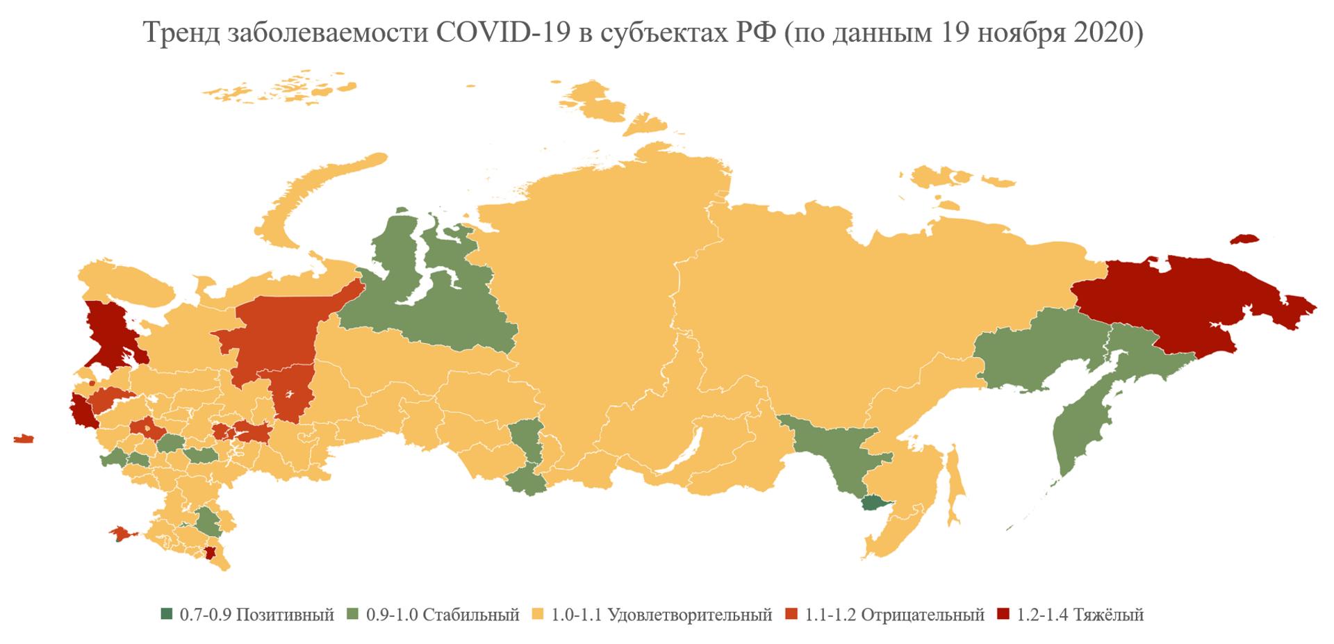Карта распространения COVID-19 - РИА Новости, 1920, 19.11.2020