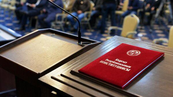 Конституция Кыргызской Республики в государственной резиденции Ала-Арча в Бишкеке