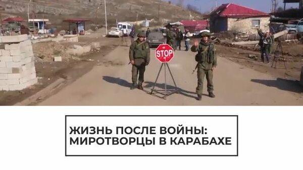Жизнь после войны, или Как миротворцы обеспечивают порядок в Карабахе