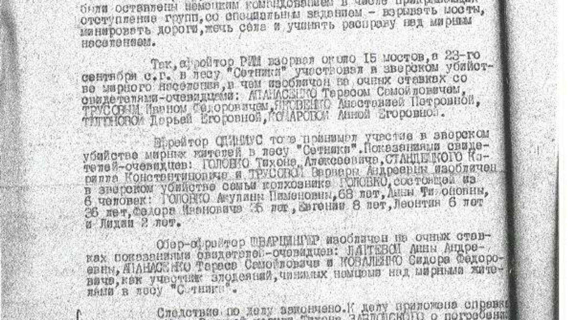 Архивные документы времен Великой Отечественной войны - РИА Новости, 1920, 26.11.2020